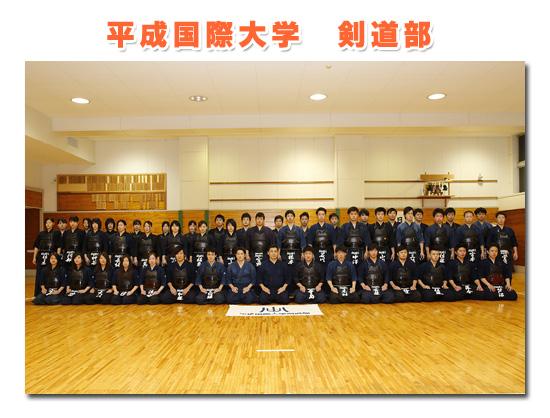 平成国際大学剣道部